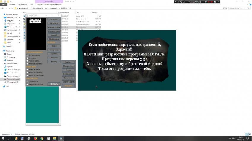 Создаем свой модпак с помощью JMPACK для WoT Программы