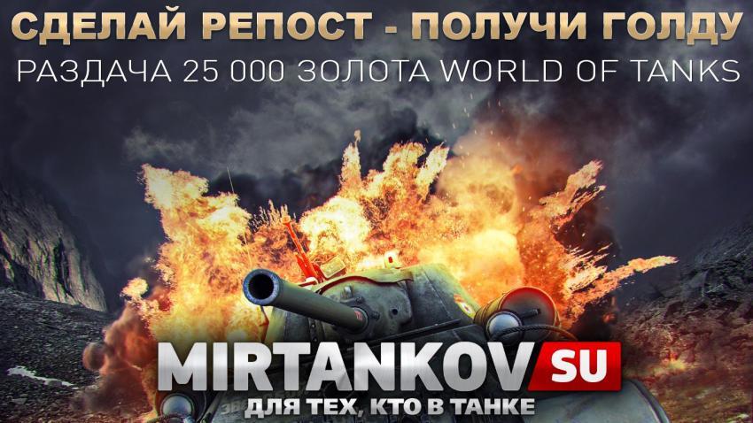 Итоги розыгрыша 25 000 золота 8 ноября 2015 Конкурсы