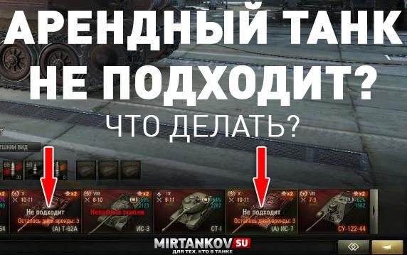 Аренда танка - не подходит. Что делать? Новости