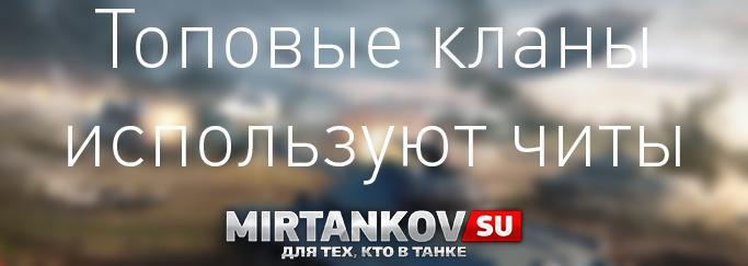 Игрок клана ACES стримит с читами Новости