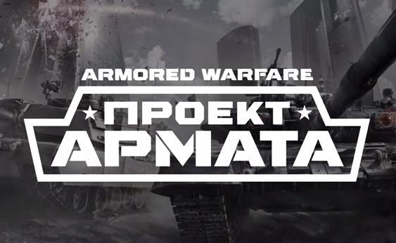 Obsidian больше не работает над Armored Warfare Новости