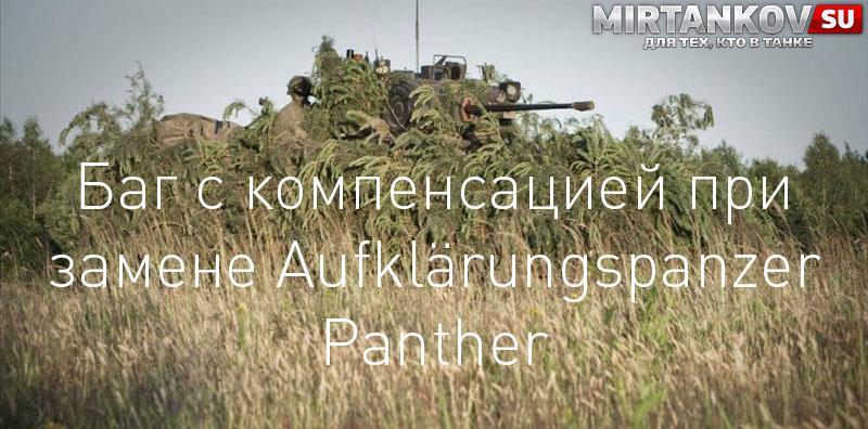 Баг с компенсацией за камуфляж Aufklärungspanzer Panther Новости