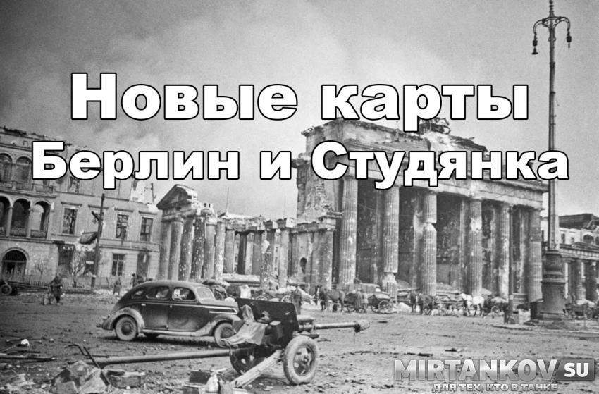 Новые карты - Берлин, Студянка Новости