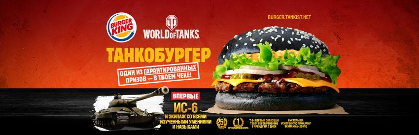 Бонус код на ИС-6 в Burger King Новости