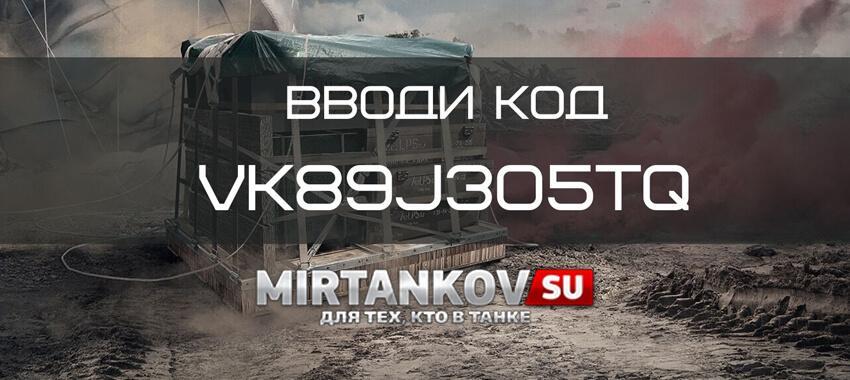 Новый бонус код на ноябрь 2020 (4/5) для World of Tanks  Бонус и инвайт коды для WoT 2020 и WoWs