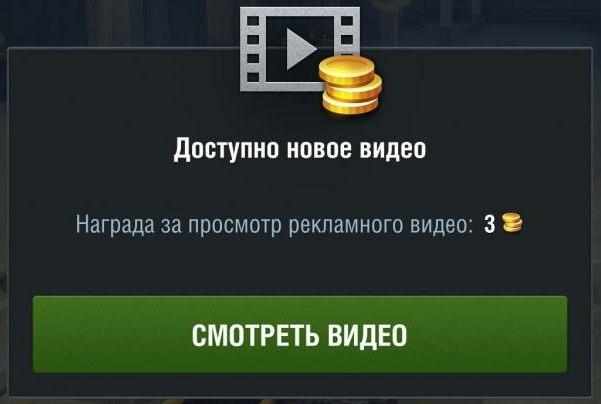 В WoT Blitz платят голдой за просмотр видео Новости
