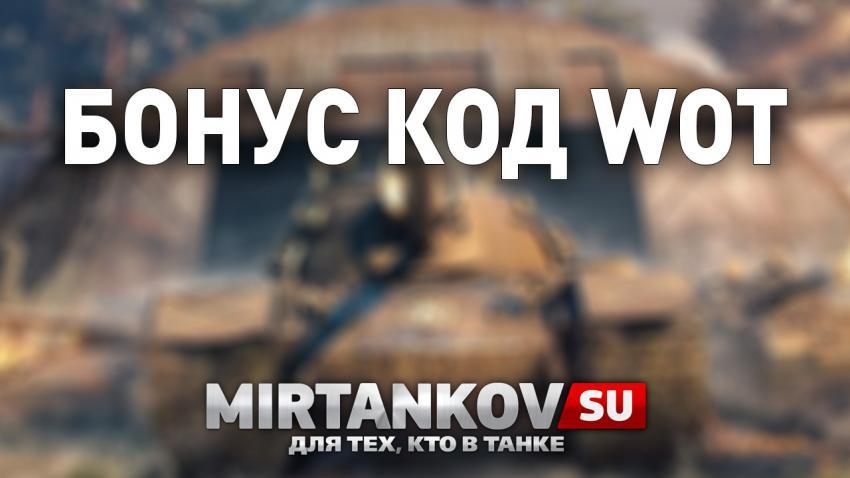 Новый бонус код на сентябрь 2019 Новости