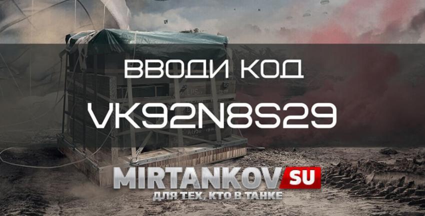 Бонус код «Операции Контакт» для World of Tanks 2020 (октябрь-ноябрь) Бонус и инвайт коды для WoT 2020 и WoWs