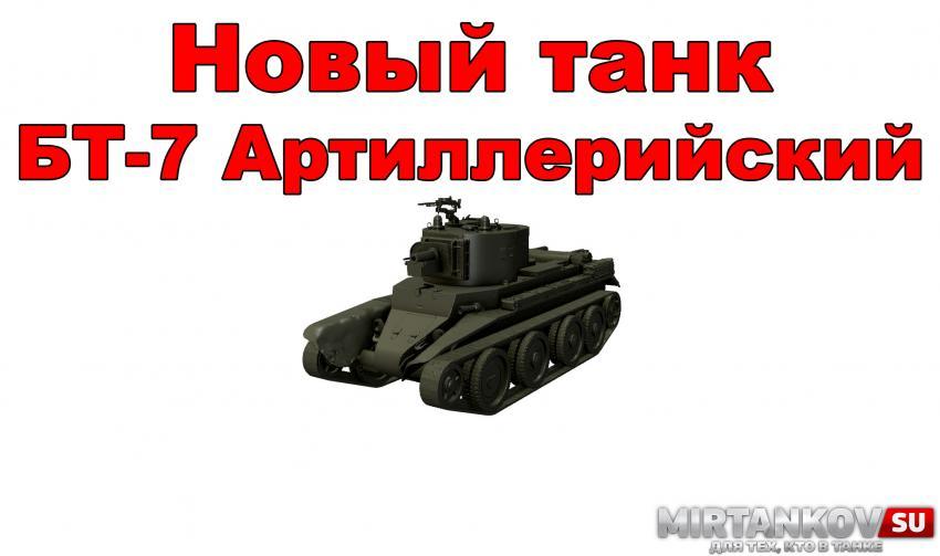 Новый танк - БТ-7 Артиллерийский Новости