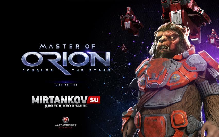 Master of Orion - Булрати Новости