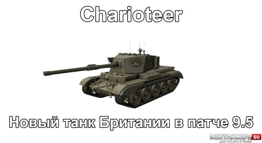 Новый танк - Charioteer Новости