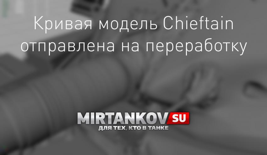 Неправильная модель Chieftain Новости
