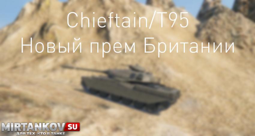 Новый танк - Chieftain/T95 Новости