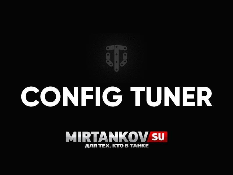 Config Tuner для World of Tanks FPS и оптимизация