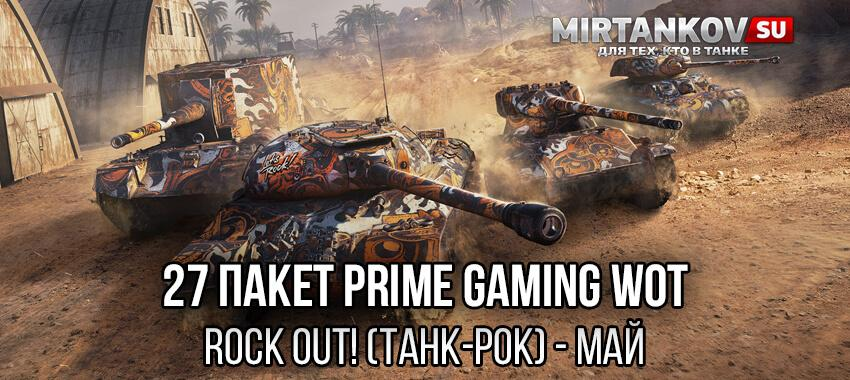 27 пакет Twitch Prime World of Tanks – Rock Out! (Танк-рок, май-июнь) Twitch Prime WoT (Amazon Gaming)