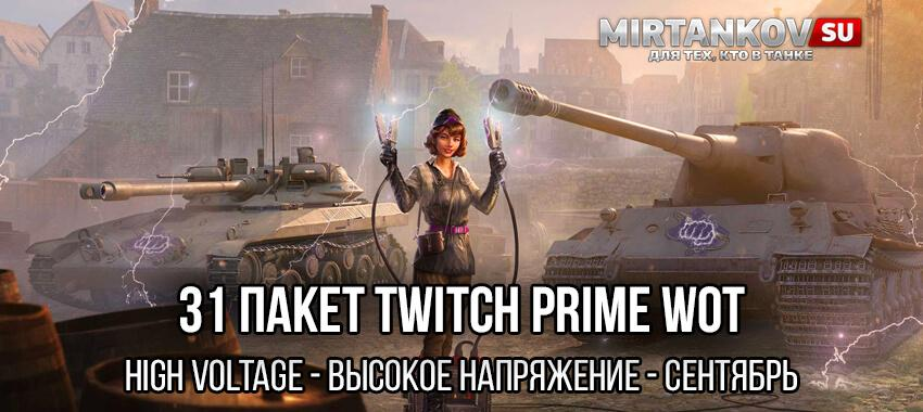 31 пакет Prime Gaming WoT – Высокое Напряжение (High Voltage, сентябрь) Twitch Prime WoT (Amazon Gaming)
