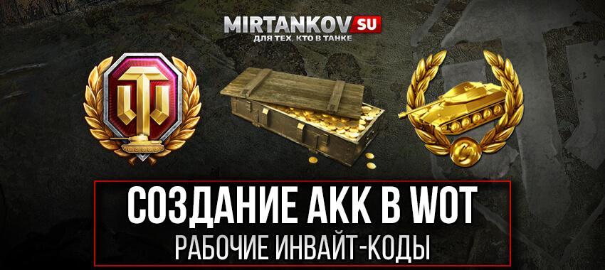 Инвайт коды для новых игроков WoT Новости