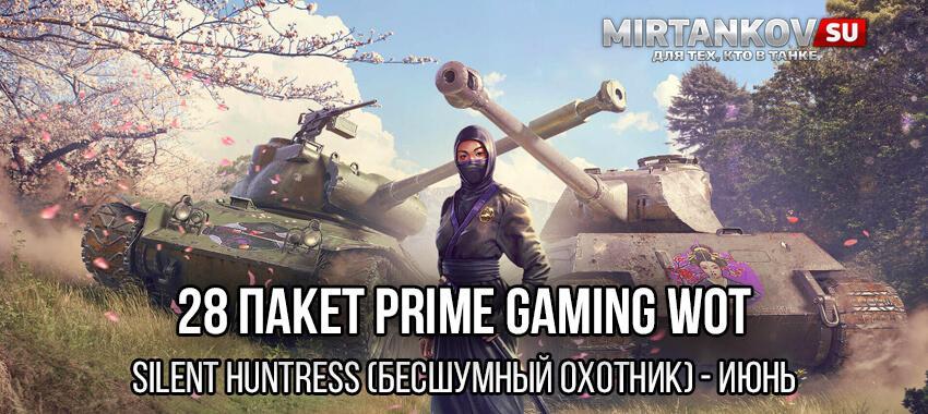 Как получить 28 пакет Prime Gaming WoT – Бесшумный охотник (Silent Huntress, июнь) Twitch Prime WoT (Amazon Gaming)