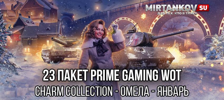 Как получить 23 набор Prime Gaming WoT – Омела (Charm Collection, январь - февраль) Twitch Prime WoT (Amazon Gaming)