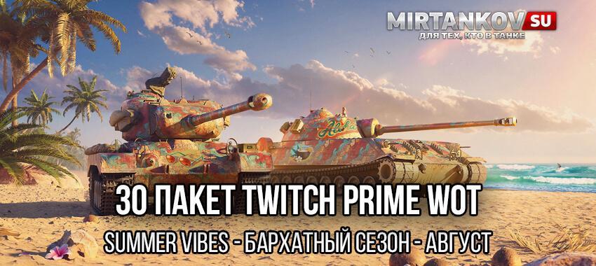 30 пакет Prime Gaming WoT – Бархатный сезон (Summer Vibes, август-сентябрь) Twitch Prime WoT (Amazon Gaming)