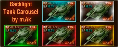Цветная отметка выбранного танка - Backlight Tank Carousel для WoT Интерфейс