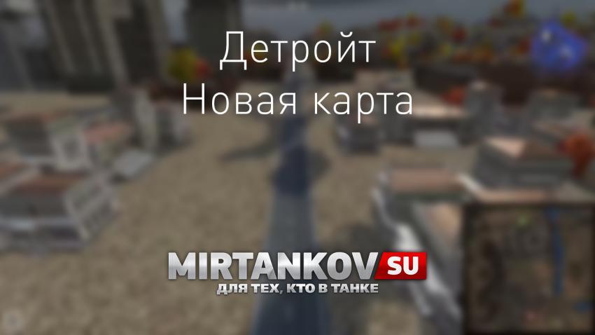 Новая карта - Детройт Новости