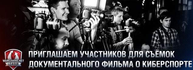 Wargaming снимает документальный фильм Новости