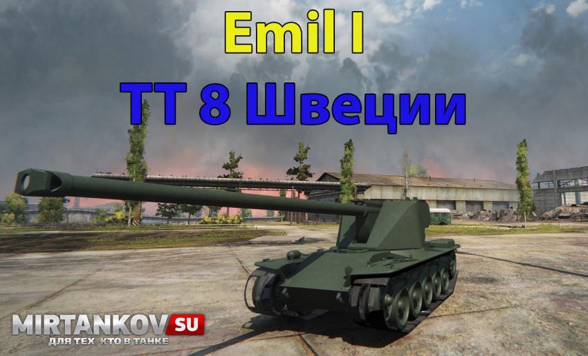 Emil I - шведский ТТ 8 уровня Новости