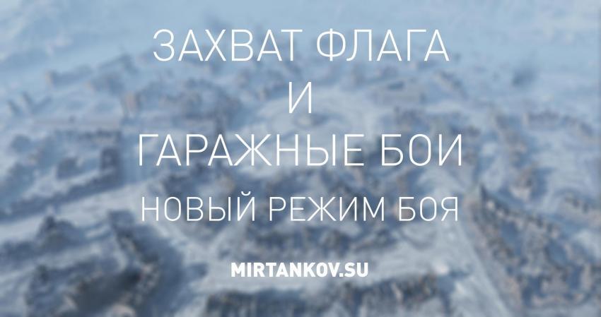 Новый режим боя - часть вторая Новости