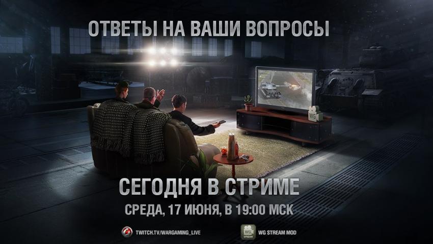 «Танковая среда» с Evilly и Storm Новости