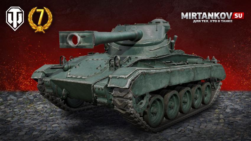 Новый танк - F224 AMX Chaffee Новости