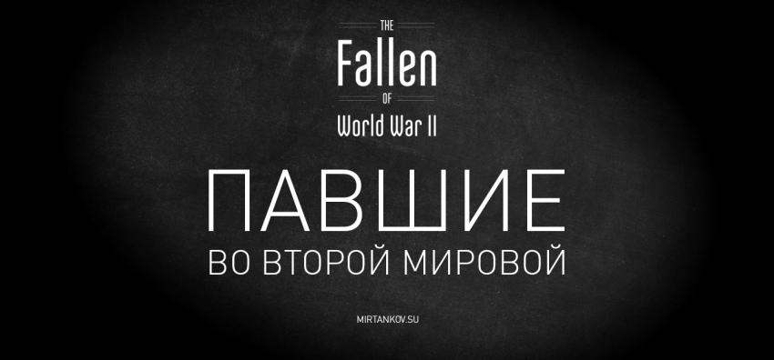 Павшие во Второй мировой - специальный проект Новости
