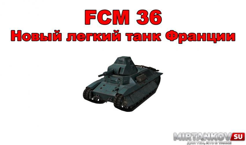 Новый танк - FCM 36 Новости