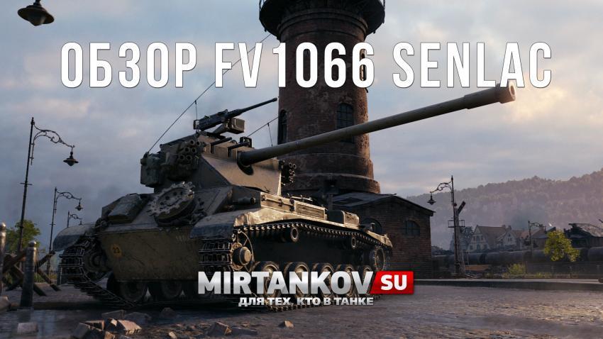 Обзор FV1066 Senlac Новости