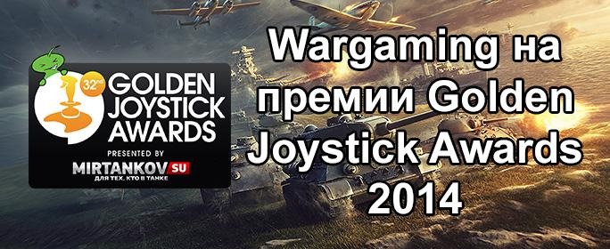 Поддержи Wargaming на премии Golden Joystick Новости