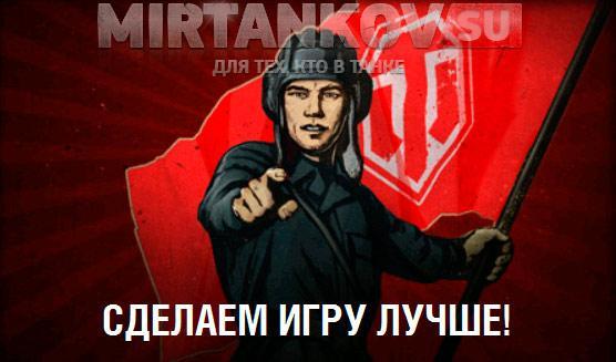 Специальное обновление World of Tanks Новости
