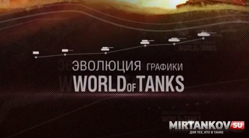 Как изменялась графика в World of Tanks - видео от разработчиков Новости