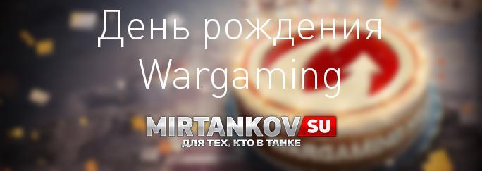 17 лет Wargaming Новости