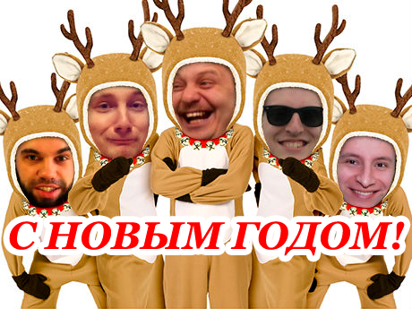 Новогоднее поздравление от Wargaming и нашего сайта Новости