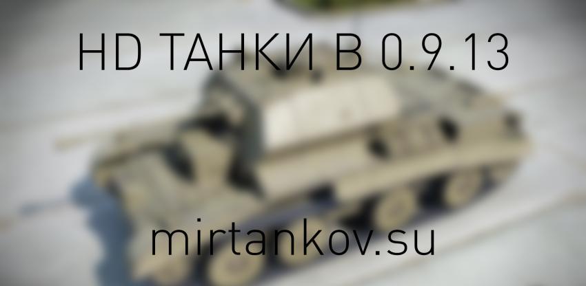 HD танки в 0.9.12 - 0.9.13 Новости