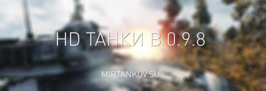 Новые HD танки из патча 0.9.8 Новости