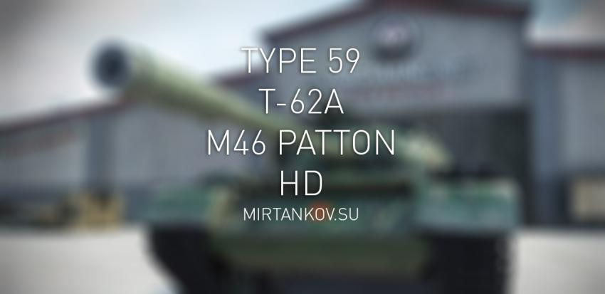 Type 59, Т-62А и M46 Patton в HD Новости