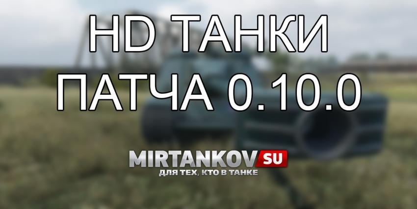 HD модели Loyd Gun Carriage, Covenanter, AMX AC mle. 46 Новости