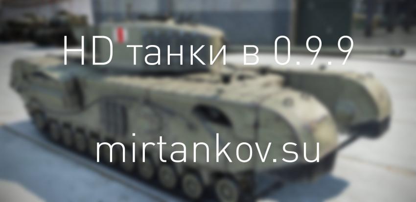 HD танки в 0.9.9 Новости