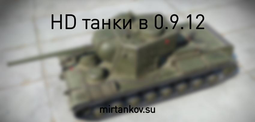 HD танки в 0.9.12 #2 Новости