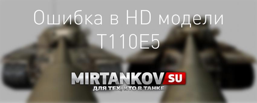 Ошибка в HD модели Т110Е5 Новости