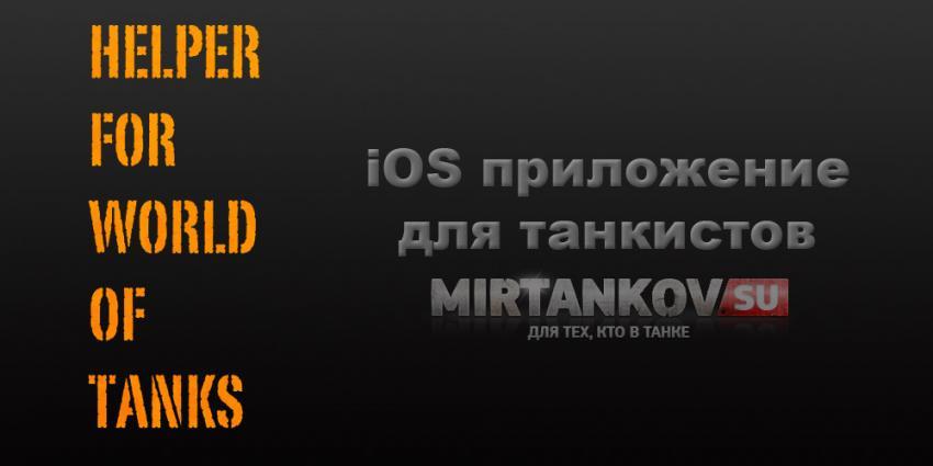 Обзор Helper for World of Tanks - приложение для iOS (+бонус код) Новости