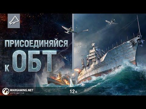 Присоединяйся к ОБТ World of Warships Новости