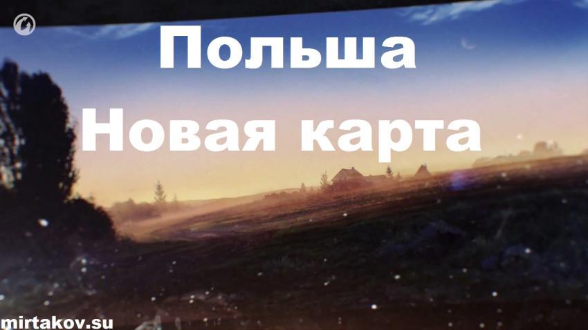 Обзор карты Польша Новости