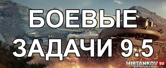 ИБЗ - Получи все танки! Новости